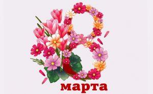 Доставка цветов в Тольятти | цветы Тольятти | Тольятти тюльпаны | ВцвеТочке | vcvetochke | купить цветы в Тольятти | букет Тольятти | цветы в тольятти дешево | купить цветы с доставкой в тольятти | 8 марта | купить букет | 14 февраля | 8 марта тольятти | Доставка цветов в Тольятти | цветы Тольятти | Тольятти тюльпаны | ВцвеТочке | vcvetochke | купить цветы в Тольятти | букет Тольятти | цветы в тольятти дешево | купить цветы с доставкой в тольятти | 8 марта | купить букет | 14 февраля | 8 марта тольятти | международный женский день